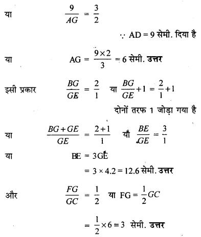 RBSE Class 10 Maths Board Paper 2018 13