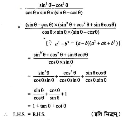 RBSE Class 10 Maths Board Paper 2018 24