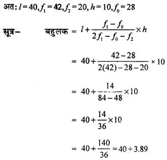 RBSE Class 10 Maths Board Paper 2018 32