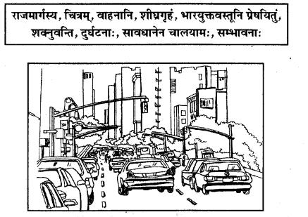 RBSE Class 10 Sanskrit Model Paper 2 5
