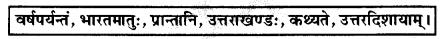 RBSE Class 10 Sanskrit Model Paper 2 6