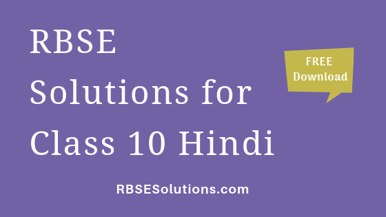 RBSE Solutions for Class 10 Hindi हिंदी