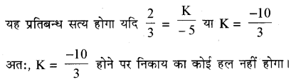 RBSE Solutions for Class 10 Maths Chapter 4 दो चरों वाले रैखिक समीकरण एवं असमिकाएँ Additional Questions 11-1