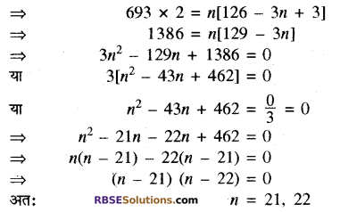 RBSE Solutions for Class 10 Maths Chapter 5 समान्तर श्रेढ़ी Ex 5.3 7-1