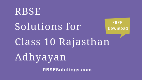 RBSE Solutions for Class 10 Rajasthan Adhyayan राजस्थान अध्ययन