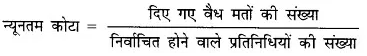 RBSE Solutions for Class 10 Social Science Chapter 6 केंद्र सरकार 2