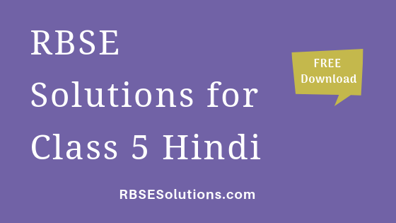 RBSE Solutions for Class 5 Hindi हिन्दी