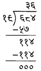 RBSE Solutions for Class 5 Maths Chapter 3 गुणा भाग Ex 3.2 image 10