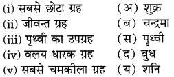 RBSE Solutions for Class 6 Social Science Chapter 2 सौर परिवार 1
