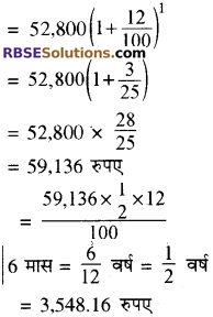 RBSE Solutions for Class 8 Maths Chapter 13 राशियों की तुलना Ex 13.3 Q3