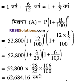 RBSE Solutions for Class 8 Maths Chapter 13 राशियों की तुलना Ex 13.3 Q3b