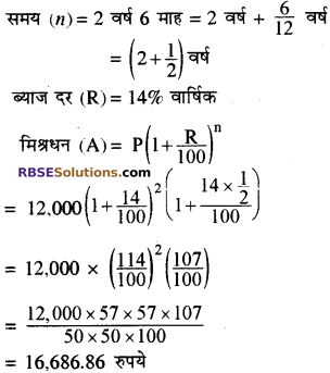 RBSE Solutions for Class 8 Maths Chapter 13 राशियों की तुलना Ex 13.3 Q6