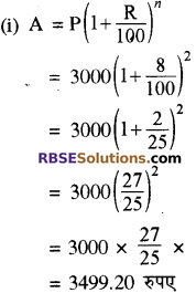 RBSE Solutions for Class 8 Maths Chapter 13 राशियों की तुलना In Text Exercise 57