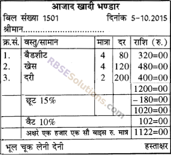 RBSE Solutions for Class 8 Maths Chapter 13 राशियों की तुलना In Text Exercise Q1