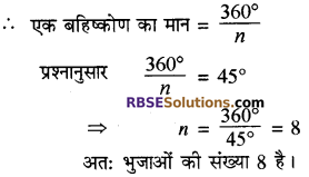 RBSE Solutions for Class 8 Maths Chapter 6 बहुभुज Ex 6.1 Q5