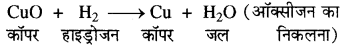 RBSE Solutions for Class 8 Science Chapter 4 रासायनिक अभिक्रियाएँ 18