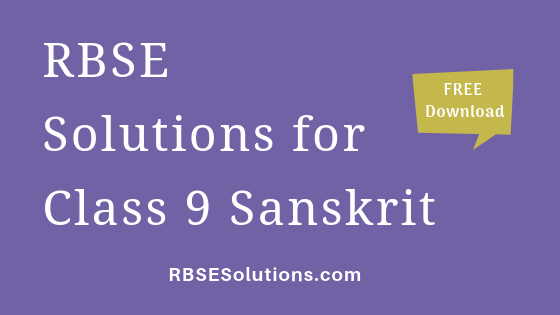 RBSE Solutions for Class 9 Sanskrit संस्कृत
