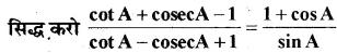 RBSE Class 10 Maths Model Paper 4 4
