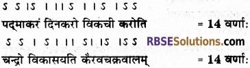 RBSE Class 12 Sanskrit Model Paper 1 2