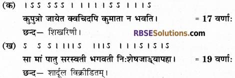 RBSE Class 12 Sanskrit Model Paper 1 5