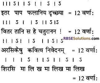 RBSE Class 12 Sanskrit Model Paper 3 1