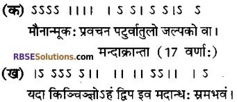 RBSE Class 12 Sanskrit Model Paper 3 2