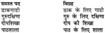 RBSE Class 6 Hindi व्याकरण समास 1