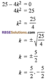 RBSE Solutions for Class 10 Maths Chapter 3 Polynomials Ex 3.5 1