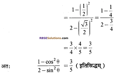 RBSE Solutions for Class 10 Maths Chapter 6 त्रिकोणमितीय अनुपात Additional Questions 13-1