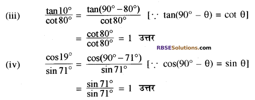 RBSE Solutions for Class 10 Maths Chapter 7 त्रिकोणमितीय सर्वसमिकाएँ Ex 7.2 3