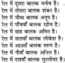 RBSE Solutions for Class 6 Sanskrit Chapter 10 संख्याज्ञानम् 12
