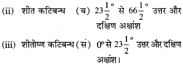 RBSE Solutions for Class 6 Social Science Chapter 7 पर्यावरणीय प्रदेश 2