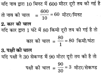 RBSE Solutions for Class 7 Science Chapter 11 समय एवं चाल 4