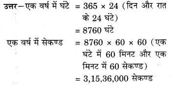 RBSE Solutions for Class 7 Science Chapter 11 समय एवं चाल 5