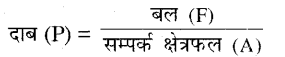 RBSE Solutions for Class 7 Science Chapter 12 दाब 1