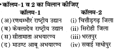 RBSE Solutions for Class 7 Science Chapter 16 वन एवं वन्य जीव 1