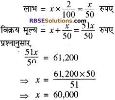 RBSE Solutions for Class 8 Maths Chapter 13 राशियों की तुलना Additional Questions Q3b