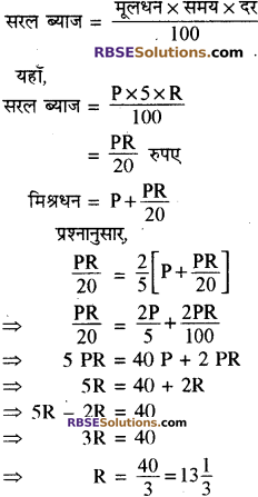 RBSE Solutions for Class 8 Maths Chapter 13 राशियों की तुलना Additional Questions Q4