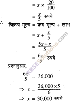 RBSE Solutions for Class 8 Maths Chapter 13 राशियों की तुलना Additional Questions Q5
