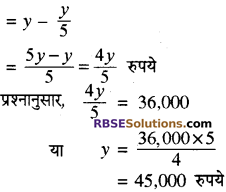 RBSE Solutions for Class 8 Maths Chapter 13 राशियों की तुलना Additional Questions Q5s
