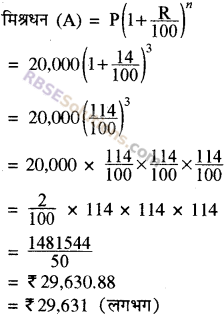 RBSE Solutions for Class 8 Maths Chapter 13 राशियों की तुलना Additional Questions Q5sh