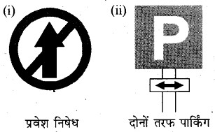 RBSE Solutions for Class 8 Social Science Chapter 27 सड़क सुरक्षा शिक्षा 1
