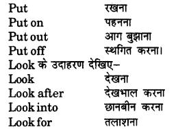 RBSE Class 7 English Vocabulary Phrasal Verbs 1