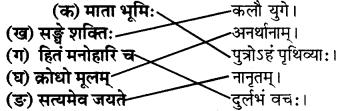 RBSE Solutions for Class 6 Sanskrit Chapter 16 सूक्तयः है 1