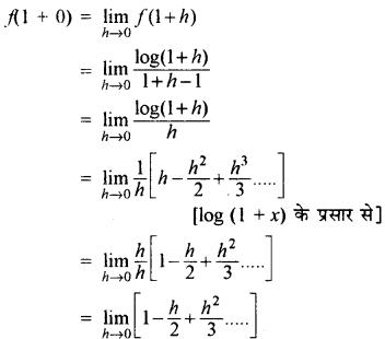 RBSE Solutions for Class 11 Maths Chapter 10 सीमा एवं अवकलज Ex 10.1