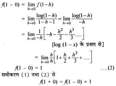 RBSE Solutions for Class 11 Maths Chapter 10 सीमा एवं अवकलज Ex 10.1