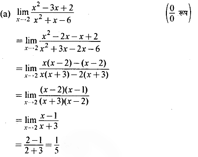 RBSE Solutions for Class 11 Maths Chapter 10 सीमा एवं अवकलज Ex 10.2