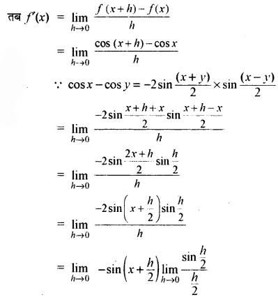 RBSE Solutions for Class 11 Maths Chapter 10 सीमा एवं अवकलज Ex 10.3