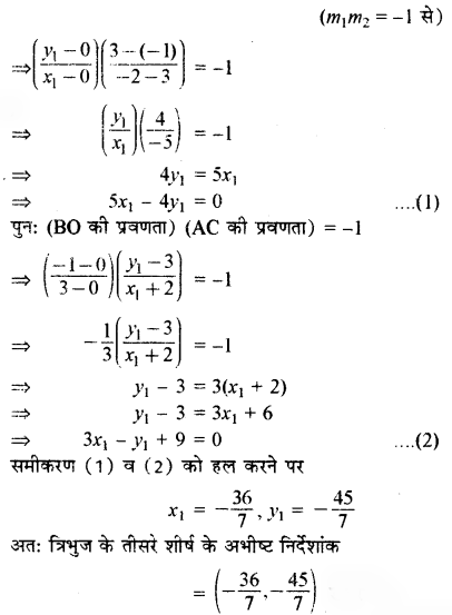 RBSE Solutions for Class 11 Maths Chapter Chapter 11 सरल रेखा Ex 11.3