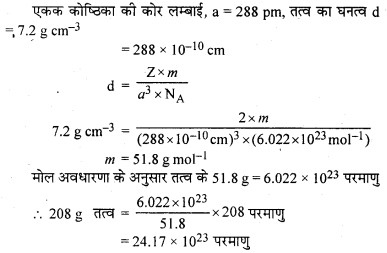 RBSE Solutions for Class 12 Chemistry Chapter 1 ठोस अवस्था image 12